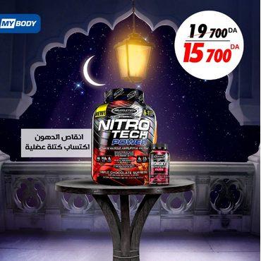 Nitro Tech Power + Hydroxcut  Elite